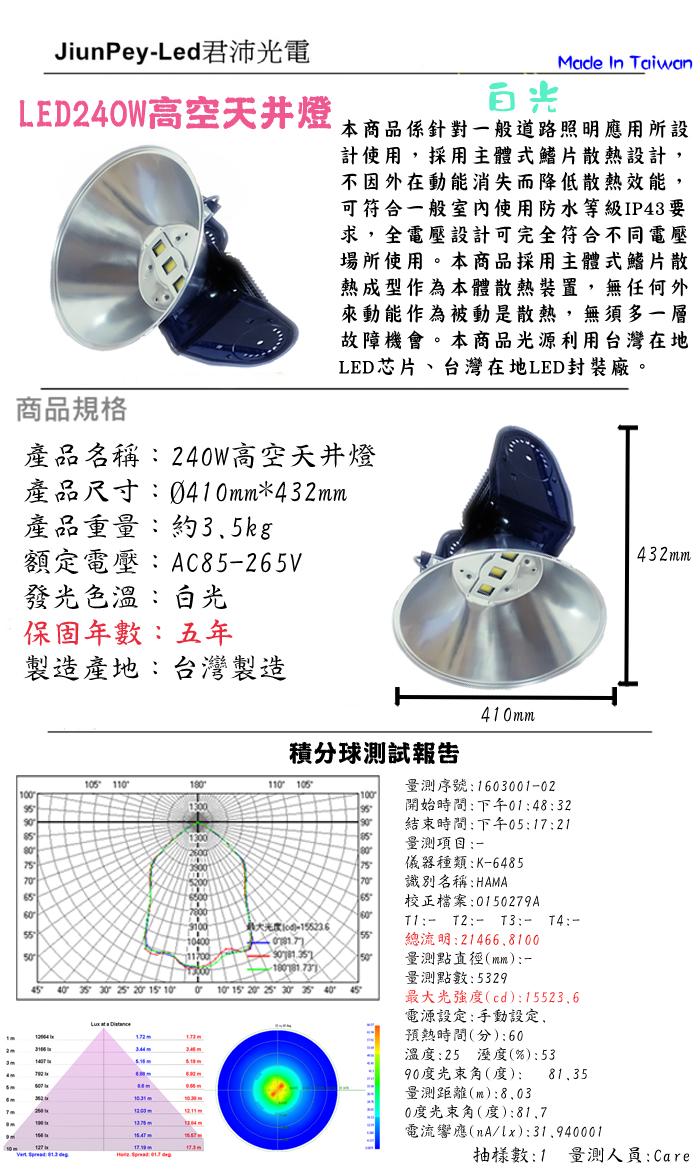 240w led天井燈 led光電廠家 直接提供 最優惠價格 搭配台灣封裝led光源 明緯電源供應器